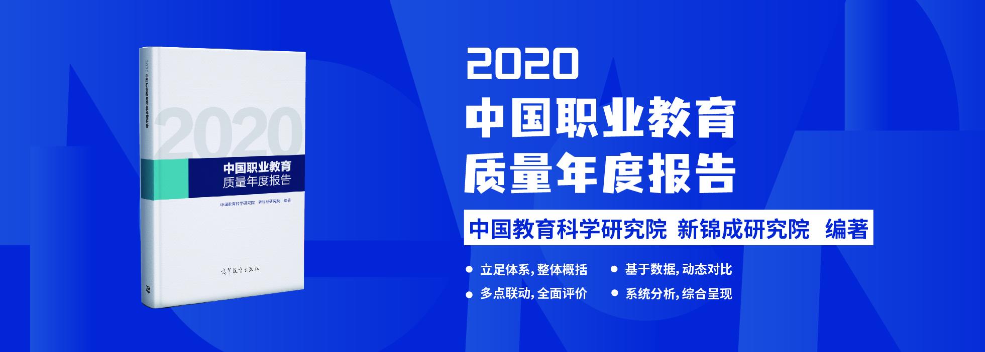 2020中国教育质量年报