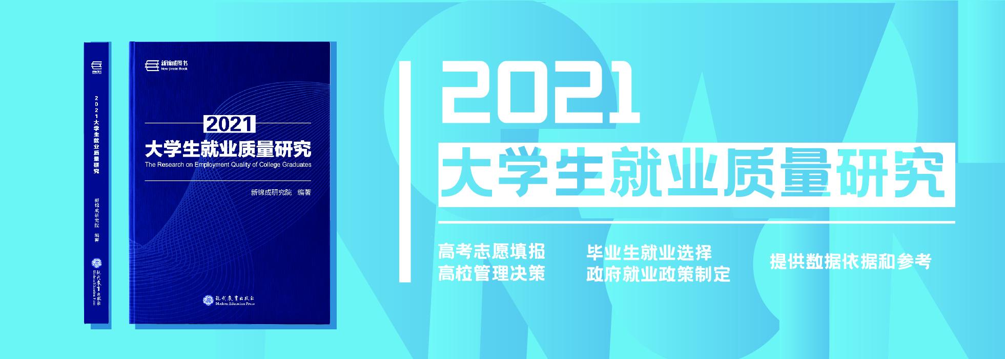 2021就业质量研究