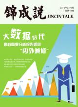 jinchengshuo19